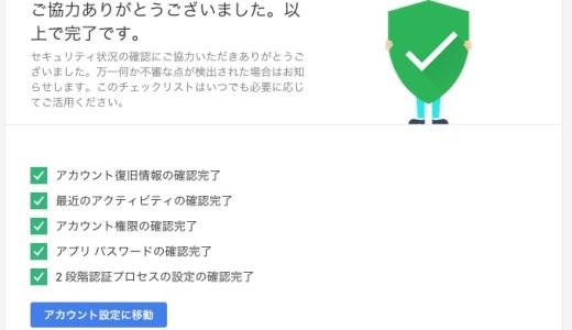 1度もやったことがなかった『Googleアカウントのセキュリティ診断』をやってみた!