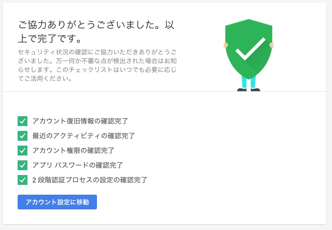 google-security-diagnosis-service-1