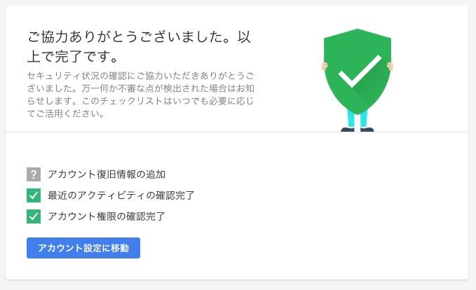 google-security-diagnosis-service-2