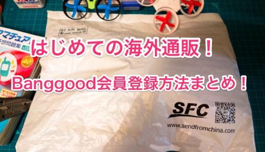はじめての海外通販① Banggoodの会員登録方法まとめ!