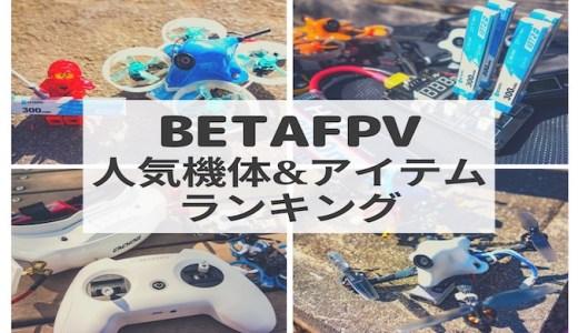 【BETAFPV】人気機体&アイテムランキング!