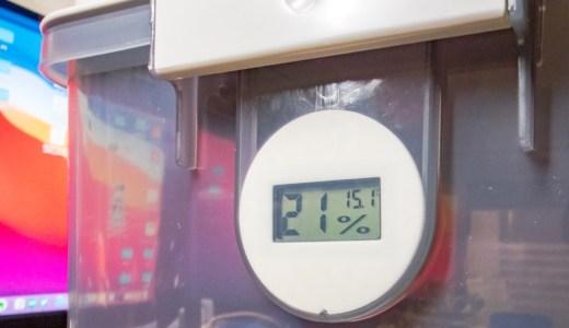 ドライボックスに小型デジタル湿度計をマウントするホルダーを作ってみた!【3Dプリンタ】