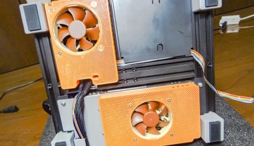 【Ender3 V2静音化対策】電源(PSU)用ファン&メインボード冷却用ファンを交換してみました!効果は非常に大きいのでオススメです!