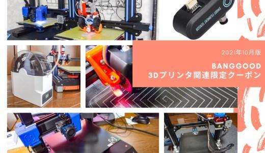 【Banggood】3Dプリンタ関連のお得な専用クーポンを発行して頂きました!(2021年10月版)