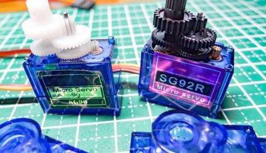 【電子工作】マイクロサーボSG90と高トルクタイプSG92Rの違いについて!