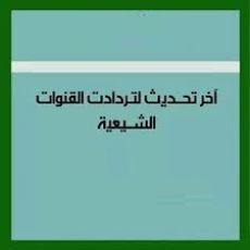 ترددات القنوات الشيعية على قمر نايلسات