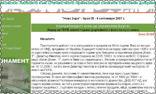 Контрабандист иска да управлява Бургас