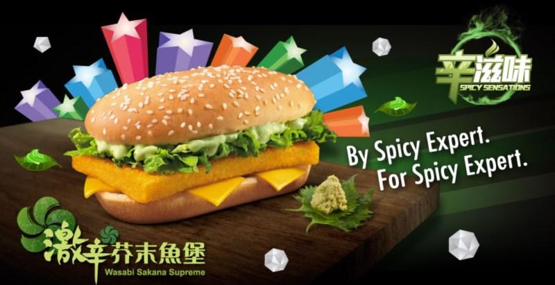 McDonald's Wasabi Sakana Supreme