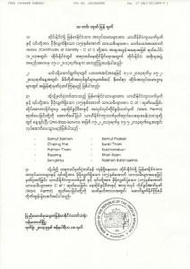 ယမန်နေ့ ဘန်ကောက်မြို့၊ မြန်မာသံရုံးသတင်းထုတ်ပြန်ချက်