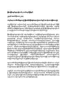မြန်မာမြစ်ချောင်းများကွန်ယက်မှ ကြေညာချက်(BRN)