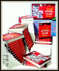 """"""" မွန် နိုင်ငံရေးလှုပ်ရှားမှု သမိုင်းအတွေ့အကြုံ """" စာအုပ်(facebook: နိုင်ပန်းသာ)"""