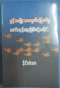 မွန်အမျိုးသားလွတ်မြောက်မှု တော်လှန်ရေးဖြစ်စဉ်သမိုင်းစာအုပ် (IMNA)