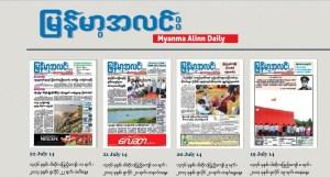 မြန်မာ့အလင်းသတင်းစာ(Copy)