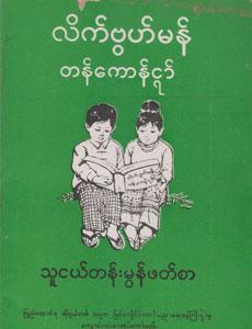 သူငယ်တန်းမွန်ဖတ်စာ(Copy)