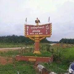 နှစ်ကရင်ကျေးရွာအဝင်(Facebook)