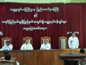 မွန်၊ ကရင် ဝန်ကြီးချုပ်များနှင့် လုပ်ငန်းရှင်များ တွေ့ဆုံပွဲ(Internet)