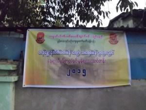 နွေရာသီမွန်စာပေသင်တန်းနှိုးဆော်ချက်(IMNA)