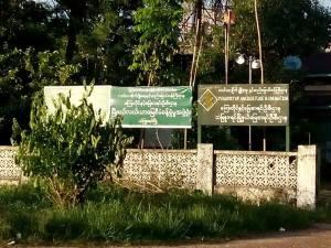 သံဖြူဇရပ်မြို့နယ် မြေစာရင်းရုံး(IMNA)