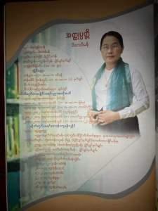 ဆရာမမိလေးမွန်(ကိုယ်စားလှယ်လောင်း)-(Facebook)