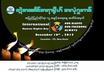 လူ့အခွင့်အရေးနေ့ ပိုစတာ(Copy)