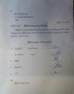 ရပ်ကွက်ကြီးကြပ်ရေးများ နှုတ်ထွက်စာ(Copy)