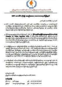 UNFC ထုတ်ပြန်ချက်(Copy)