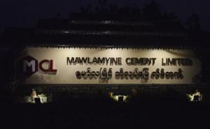 မော်လမြိုင် ဘိလပ်မြေစက်ရုံ MCL(MNA)