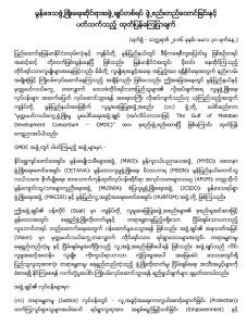 GMDC ဖွဲ့စည်းကြောင်း ထုတ်ပြန်ကြေငြာချက်(Copy)