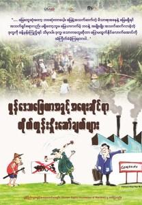 မွန်ဒေသမြေယာနှုိးဆော်ချက်အစီရင်ခံစာ မျက်နှာဖုံး(Copy)