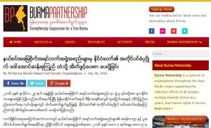 နယ်စပ်အခြေစိုက် အရပ်ဘက်အဖွဲ့အစည်းများ- အင်တာနက်စာမျက်နှာ(Copy)