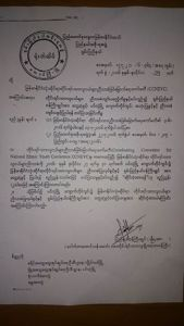 တိုင်းရင်းသားလူငယ်များညီလာခံ ဆိုင်းငံ့အမိန်စာ(Copy)