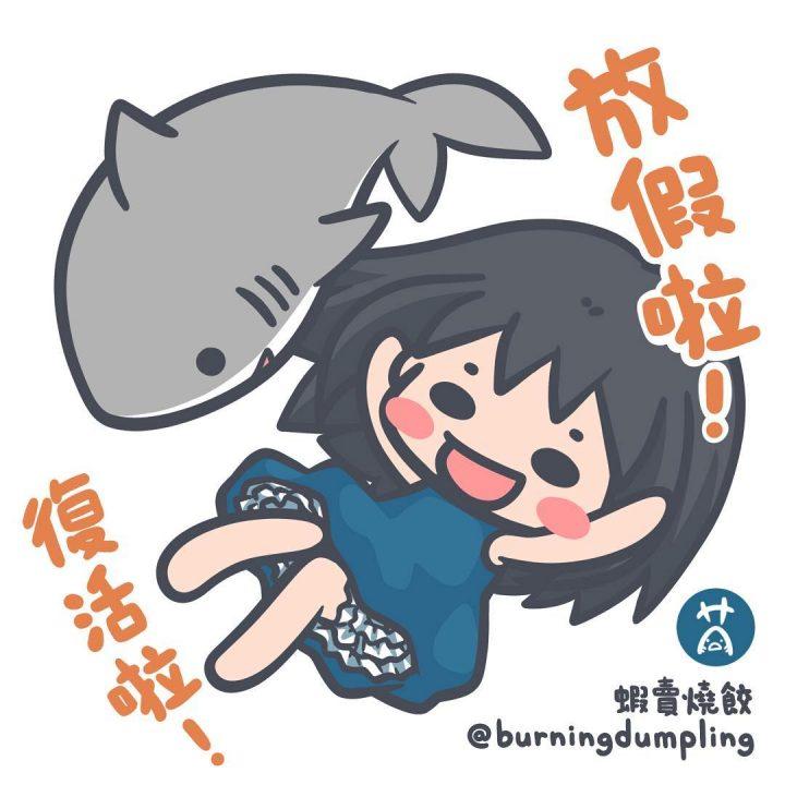 漫畫/插圖 – Page 11 – 蝦賣燒餃