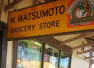 matsumoto shaved ice