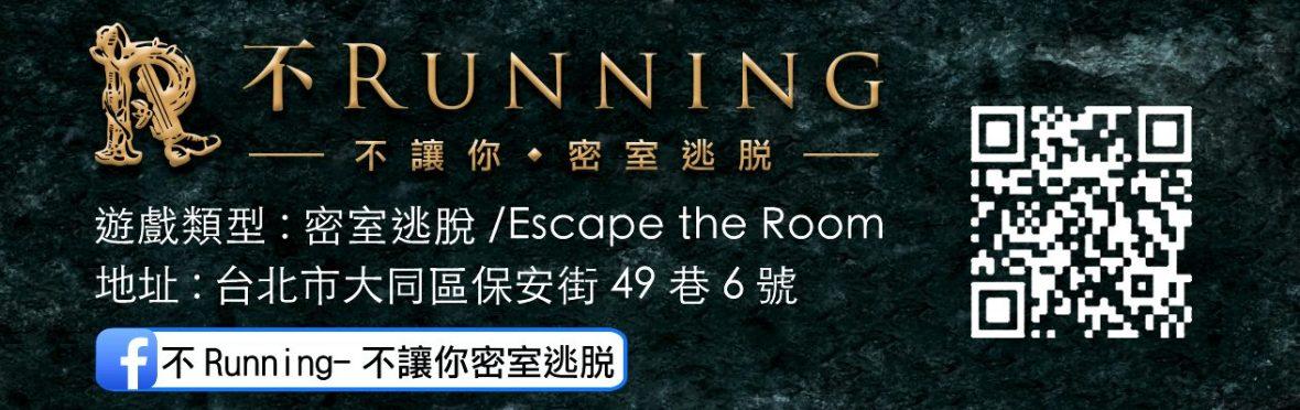 台北密室逃脫 不讓你密室逃脫 台北市大同區保安街49巷6號
