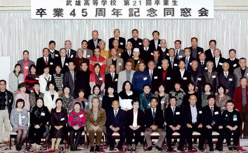 武雄高校第21回生卒業45周年同窓会の開催