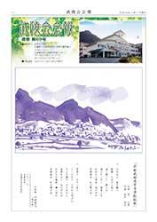 武陵会会報 第69号が発行されました。