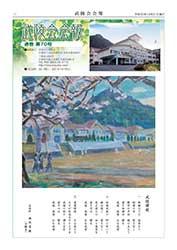 武陵会会報 第70号が発行されました。