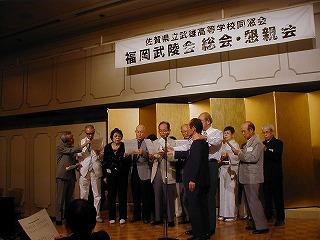 武陵会福岡支部総会