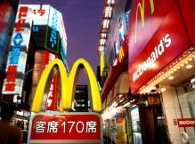 McDonalds_TokyoJapan