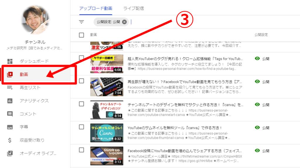 チャンネルの動画一覧を表示