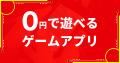 課金0円で遊べる!新作・人気スマホゲームアプリを一挙紹介♪【ライブ配信で稼ぐのもあり】