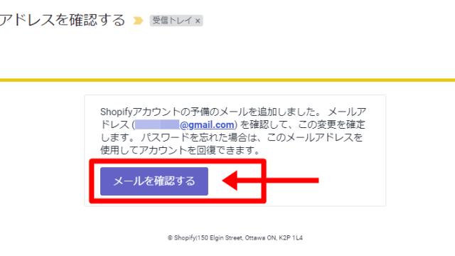 Shopify:予備のメールを確認