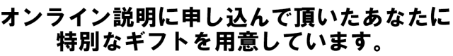 ネットビジネス説明会