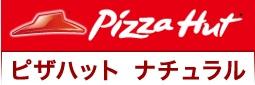 pizzahut-n