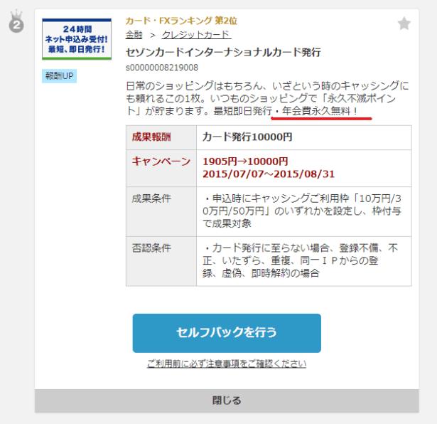 セゾンカード申し込み-01