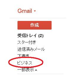 gmail-ラベル-02