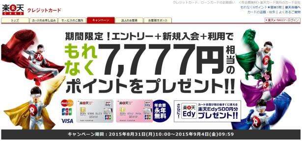 2015年9月【A8セルフバック】楽天カード申込キャンペーン