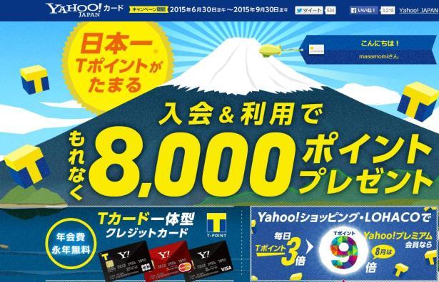 Yahoo! JAPANのクレジットカード 【YJカード】