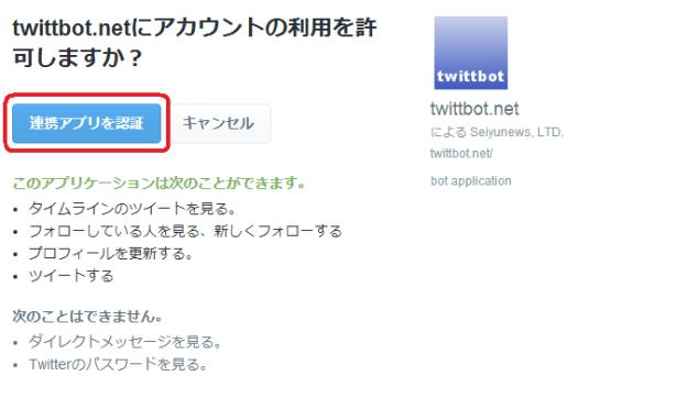 twittbot-02