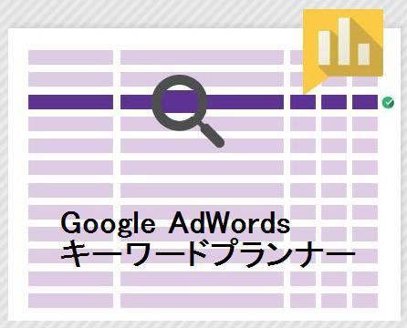 google adwords のキーワードプランナーって何ができるの?使い方【まとめ】